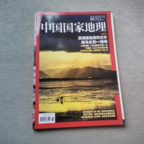 中国国家地理2016.6