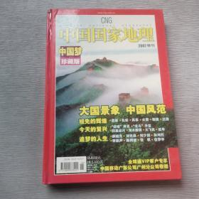 中国国家地理 2007年特 珍藏版