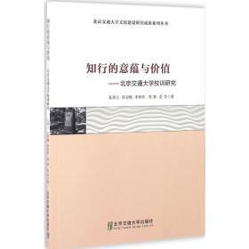 知行的意蕴与价值:北京交通大学校训研究
