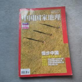中国国家地理 2016.10