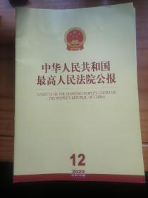 最高人民法院公报 2020年全年十二本