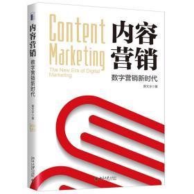 内容营销:数字营销新时代 市场营销 窦文宇