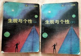 生辰与个性(上下2册)1989一版一印(十二星座详解)
