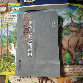 小泉八云与近代中国:丛书名:东亚文化研究书系