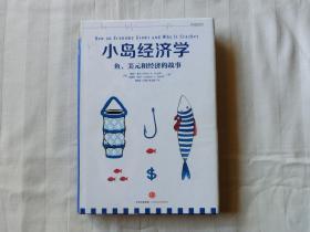 小岛经济学 鱼 美元和经济的故事