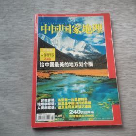 中国国家地理2004.7