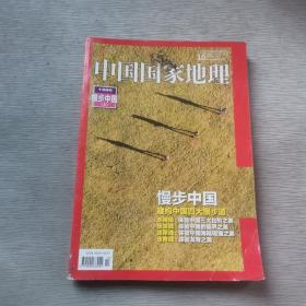 中国国家地理2016.10