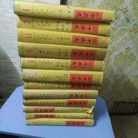 二十五史(布面精装全十二册)