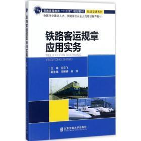 """轨道交通系列:铁路客运规章应用实务/普通高等教育""""十三五""""规划教材·轨道交通系列"""