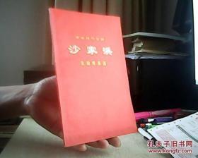 革命现代京剧沙家浜主旋律乐谱