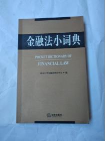 金融法小词典
