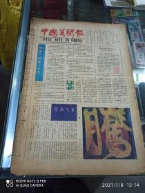 中国美术报 创刊号总第1期-15期(缺4、5、6三期)  中国书画报 1987年第1期-18期(缺13期)第55期-124期 (两种老报纸装订成一本合售)