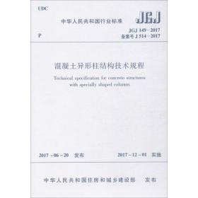 混凝土异形柱结构技术规程 建筑规范 中华共和国住房和城乡建设部 发布
