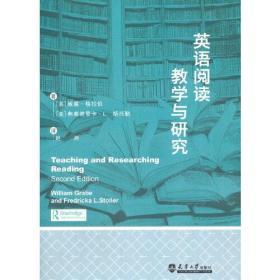 英语阅读教学与研究