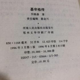 基辛格传  (馆藏书)