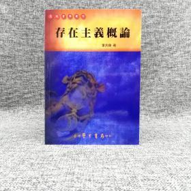 台湾学生书局版 李天命《存在主義概論》