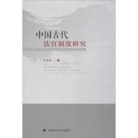 中国古代法官制度研究
