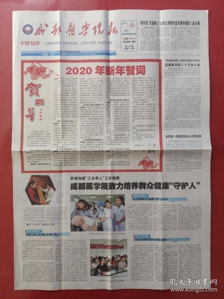 成都医学院报2020年1月14日。(4版全)