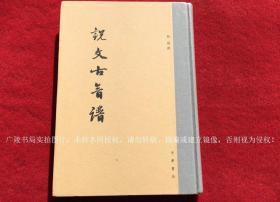 《说文古音谱》(全一册)16开.精装.繁体竖排.中华书局.出版时间:2013年7月北京第1版第1次印刷.总印数1~1500册