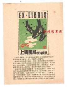 Exlibris ★杨可扬藏书票一枚(上海书展1984香港)