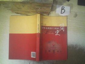 人民共和国摇篮丛书:中华苏维埃共和国简史 ,、  、
