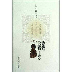 法藏与金师子章方立天中国人民大学出版社9787300157429