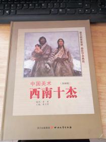 中国美术西南十杰:油画篇