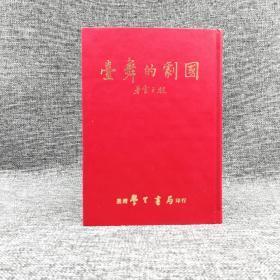 台湾学生书局版  魏子云《国剧的舞台》(精装)