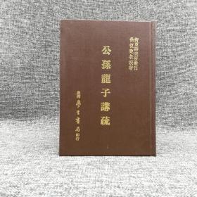 台湾学生书局版 徐复观《公孙龙子讲疏》(精装)