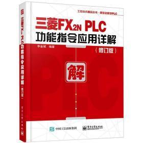 现货 三菱FX2NPLC功能指令应用详解 修订版 李金城 三菱FX2N系列PLC入门与应用实例入门教程 编程查询手册三菱PLC入门与典型应用书