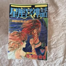 星座宫神话20本全(缺6.7.十八册合售)