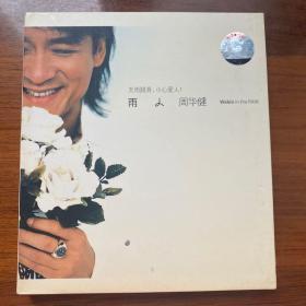 周华健 雨人  CD