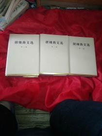 胡锦涛文选(全三卷)(精装本)