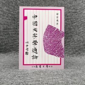 台湾学生书局版  谢云飞《中国文字学通论》(锁线胶订)