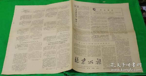 中央财政金融学院北京公社1967年4月第17期校刊