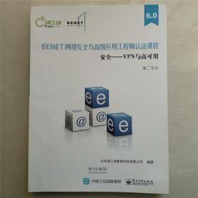 课工场6.0 BENET网络安全与高级应用工程师认证课程 安全 VPN与高可用 第二学年(无勾画字迹)