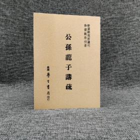 台湾学生书局版 徐复观《公孙龙子讲疏》