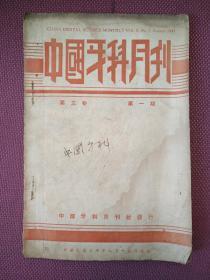 中国牙科月刊,第三卷第一期