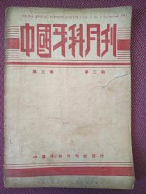 中国牙科月刊,第三卷第二期