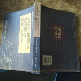 老拳谱辑集丛书(第8辑):大梨花枪图说·捷拳图说·实用大刀术