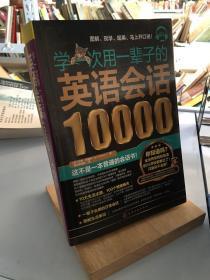 学一次用一辈子的英语会话10000