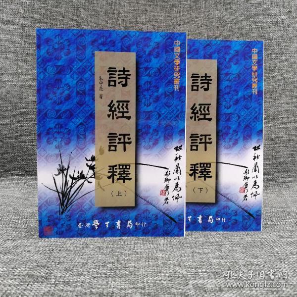 台湾学生书局版 朱守亮《詩經評釋》(上下册)
