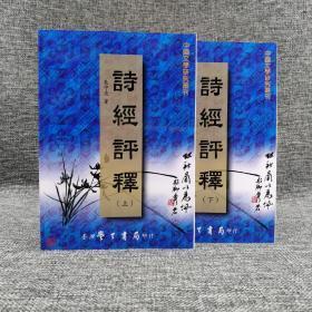 台湾学生书局版 朱守亮《诗经评释》(上下册)