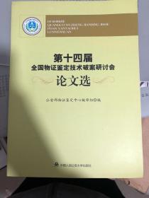 第十四届全国物证鉴定技术破案研讨会 论文选(DVD版)