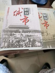 城市解放系列丛书:解放城市(上、下册,选编的档案文献,好多是首次公布,有很高的研究和参考价值)