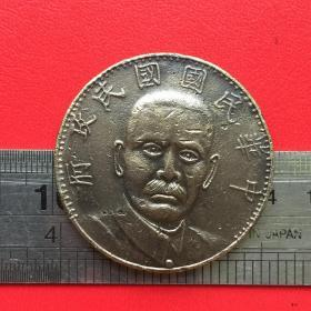 V059旧铜孙中山像中华民国国民政府壹圆十六年造硬币铜币珍藏收藏