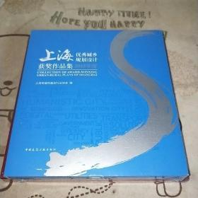 上海优秀城乡规划设计获奖作品集2015年度