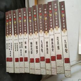 中国焚禁文学名著(1-9,14-22)18本合售可分售