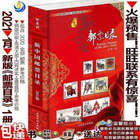 2021年最新珍藏版《新中国邮票目录》(截止2021年1月)(包邮,偏远地区除外)