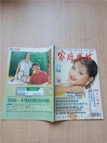 家庭医生 1999.11/杂志